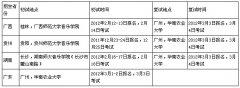 2018年华南农业大学音乐单考时间安排